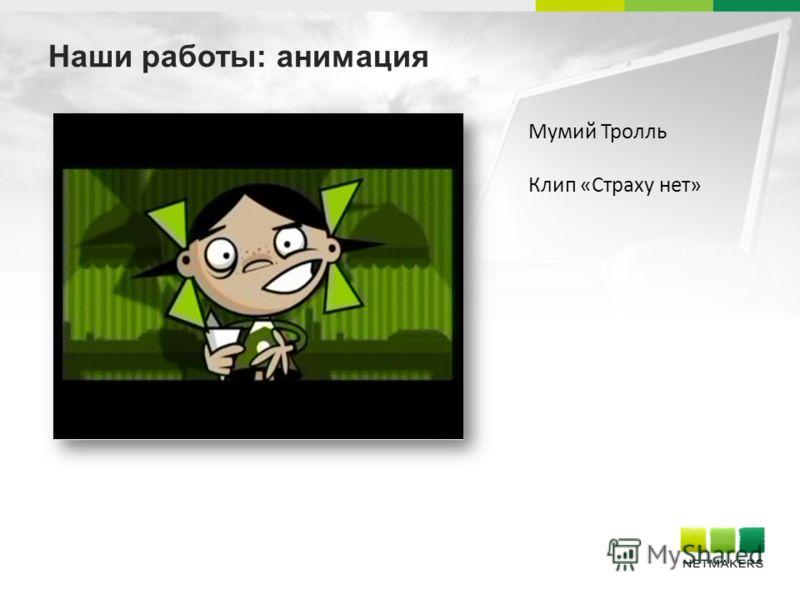 Наши работы: анимация Мумий Тролль Клип «Страху нет»