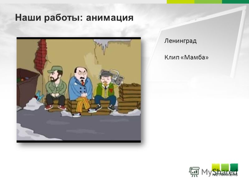 Наши работы: анимация Ленинград Клип «Мамба»