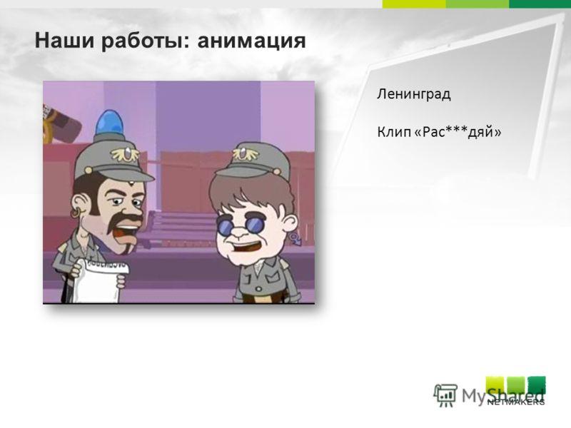 Наши работы: анимация Ленинград Клип «Рас***дяй»