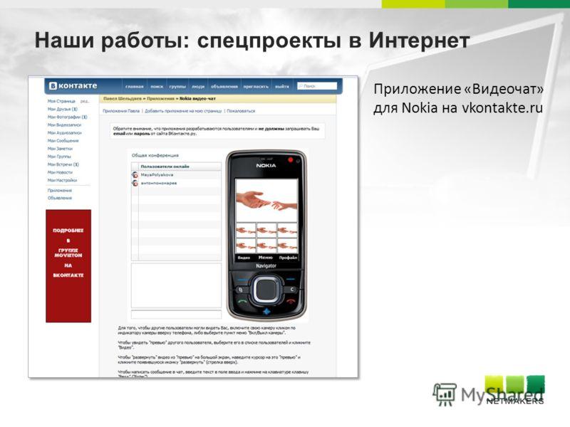 Наши работы: спецпроекты в Интернет Приложение «Видеочат» для Nokia на vkontakte.ru
