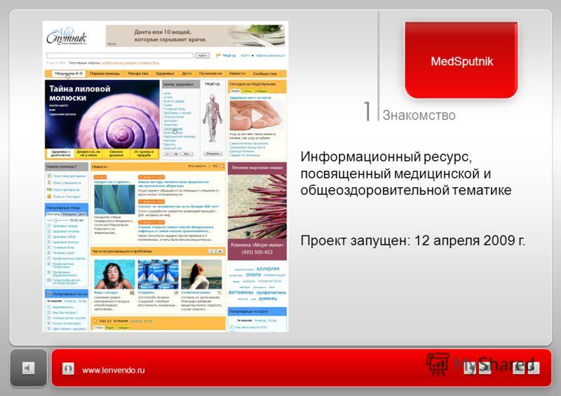 1 Знакомство www.lenvendo.ru MedSputnik Информационный ресурс, посвященный медицинской и обще оздоровительной тематике Проект запущен: 12 апреля 2009 г.