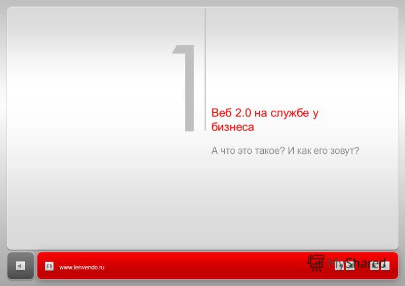 Заголовок Название раздела 1 Веб 2.0 на службе у бизнеса А что это такое? И как его зовут? www.lenvendo.ru