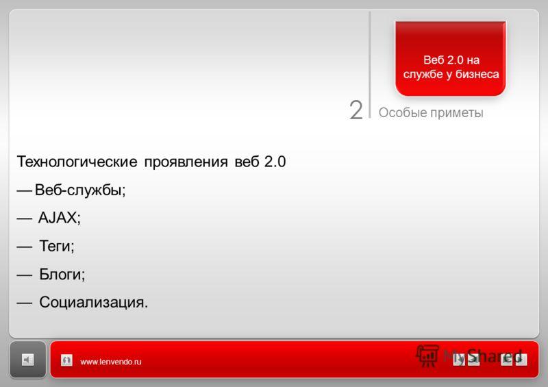 2 Особые приметы www.lenvendo.ru Веб 2.0 на службе у бизнеса Технологические проявления веб 2.0 Веб-службы; AJAX; Теги; Блоги; Социализация.