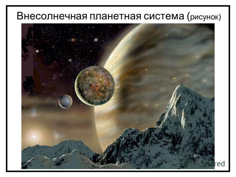 Внесолнечная планетная система ( рисунок)