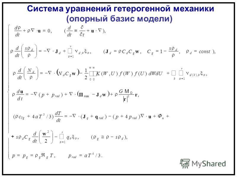 Система уравнений гетерогенной механики (опорный базис модели) 1,(, ),(,0 4 1 2 3 3 sum 1 ),( 00 1, TapTpp sq dt d Cs pp dT Tac G pp td d dWdUUfWfUWKCN N dt d const s CCC s dt d t d d radggg dg r gd u qVg drad k r kdgd d d d ggdd r dd d w uqJ r r wJП