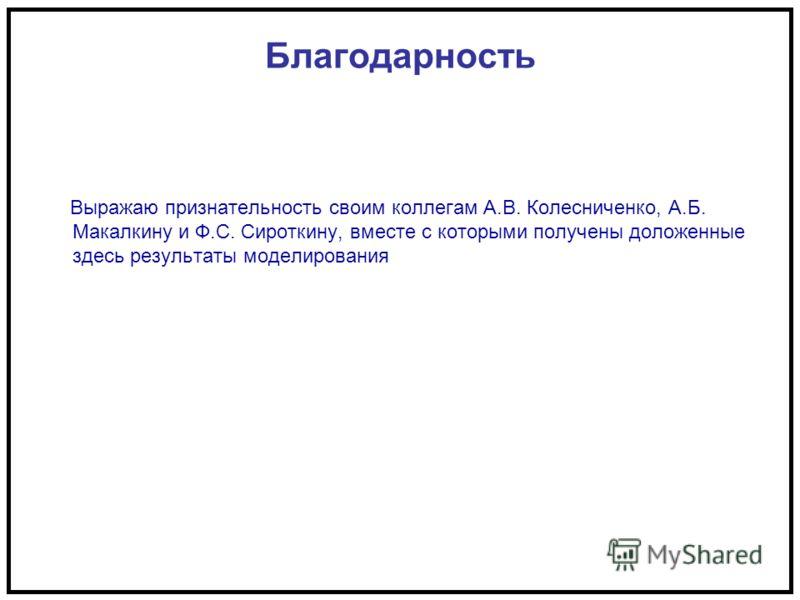 Благодарность Выражаю признательность своим коллегам А.В. Колесниченко, А.Б. Макалкину и Ф.С. Сироткину, вместе с которыми получены доложенные здесь результаты моделирования
