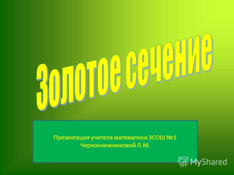 Презентация учителя математики ЗСОШ 1 Чернокнижниковой Л.М.