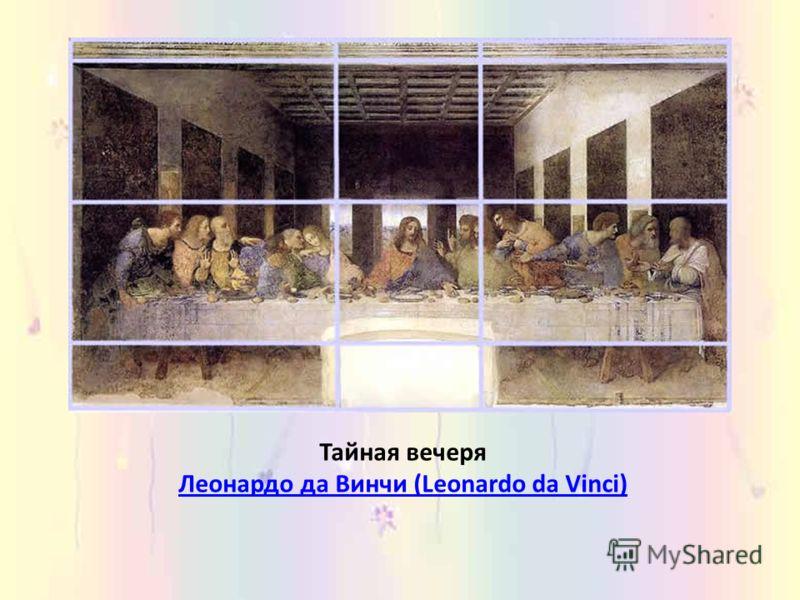 Тайная вечеря Леонардо да Винчи (Leonardo da Vinci) Леонардо да Винчи (Leonardo da Vinci)