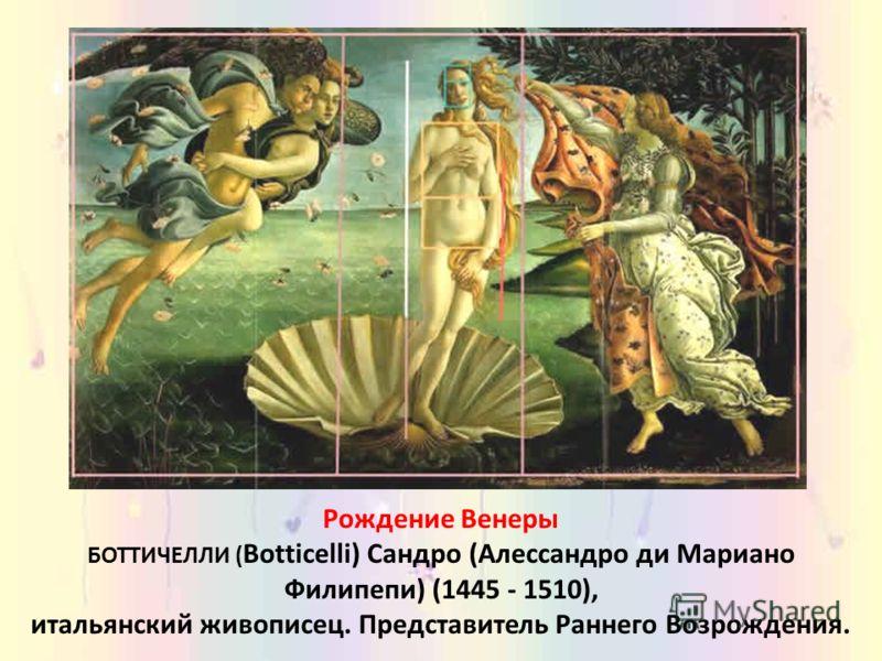 Рождение Венеры БОТТИЧЕЛЛИ ( Botticelli) Сандро (Алессандро ди Мариано Филипепи) (1445 - 1510), итальянский живописец. Представитель Раннего Возрождения.