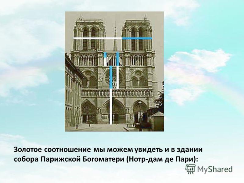 Золотое соотношение мы можем увидеть и в здании собора Парижской Богоматери (Нотр-дам де Пари):