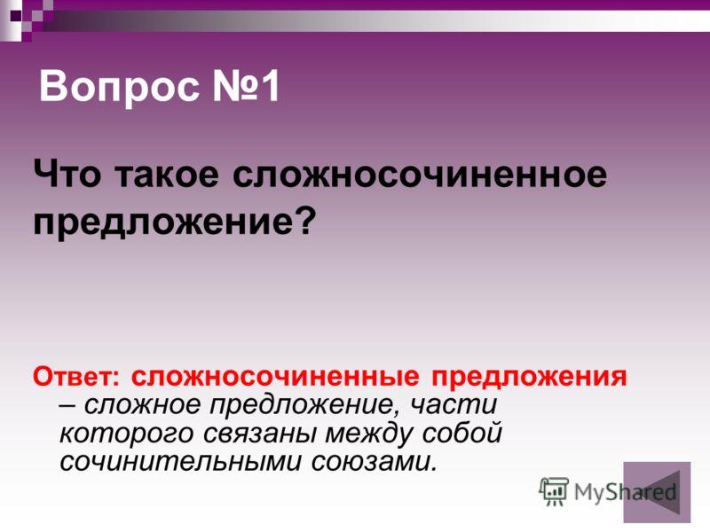 Вопрос 1 Что такое сложносочиненное предложение? Ответ: сложносочиненные предложения – сложное предложение, части которого связаны между собой сочинительными союзами.