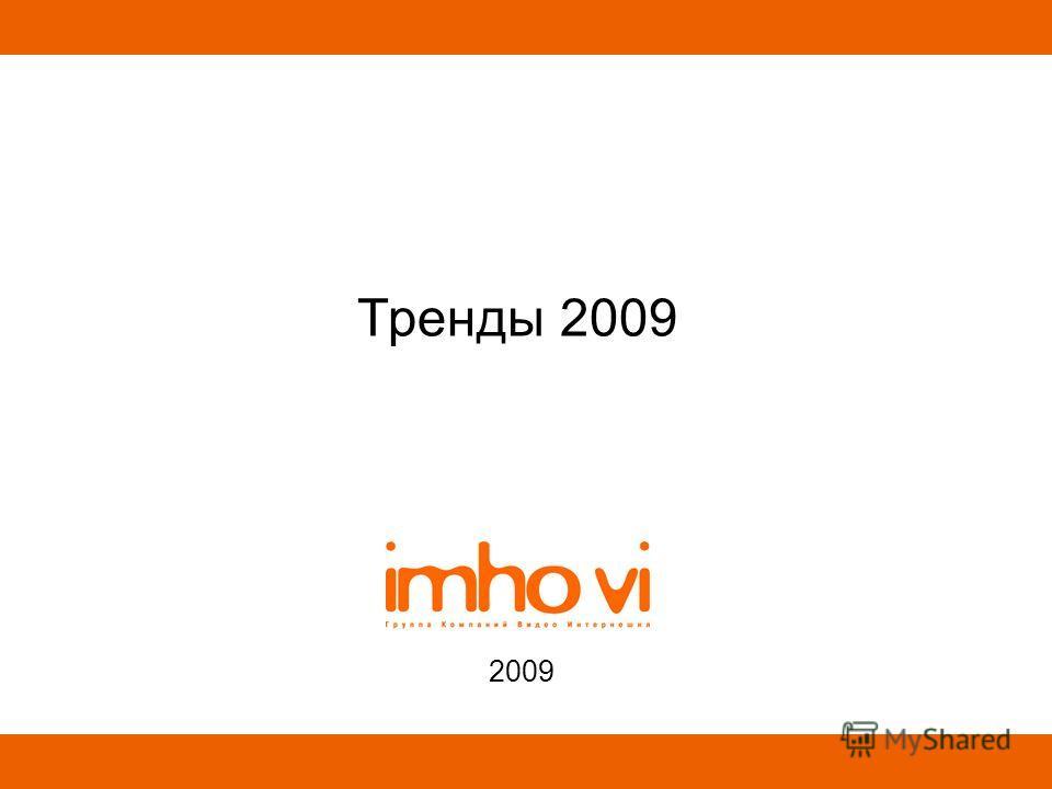 2009 Тренды 2009