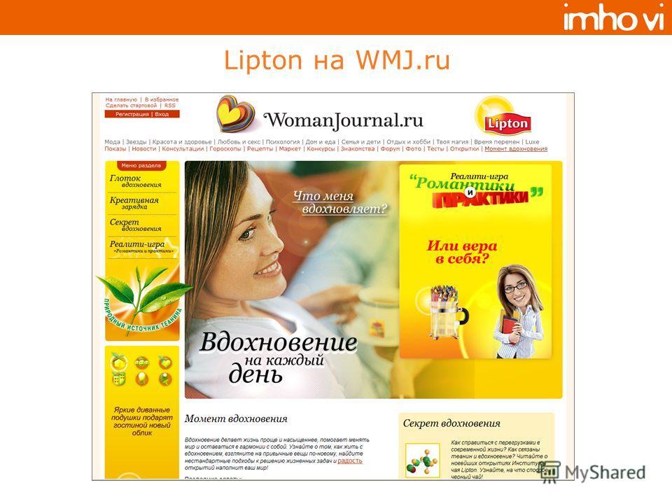 Lipton на WMJ.ru