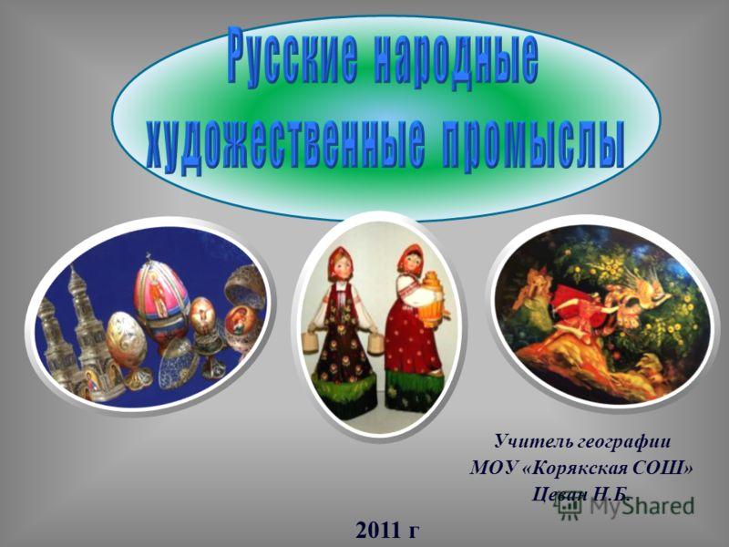 Учитель географии МОУ «Корякская СОШ» Цеван Н.Б. 2011 г