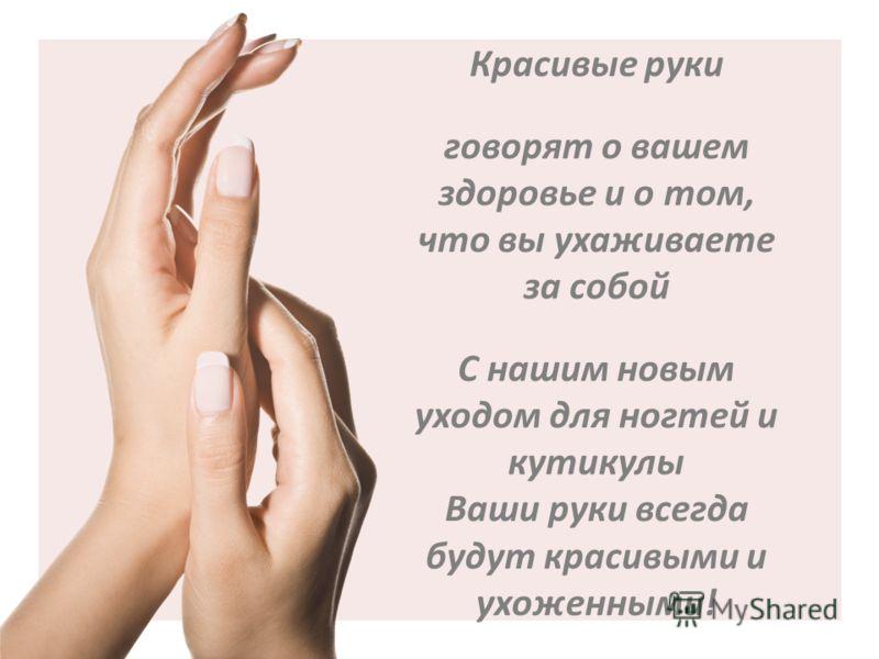 Красивые руки говорят о вашем здоровье и о том, что вы ухаживаете за собой С нашим новым уходом для ногтей и кутикулы Ваши руки всегда будут красивыми и ухоженными!