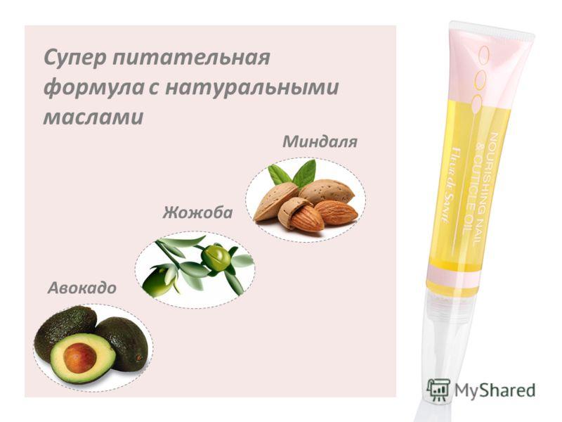 Супер питательная формула с натуральными маслами Миндаля Жожоба Авокадо