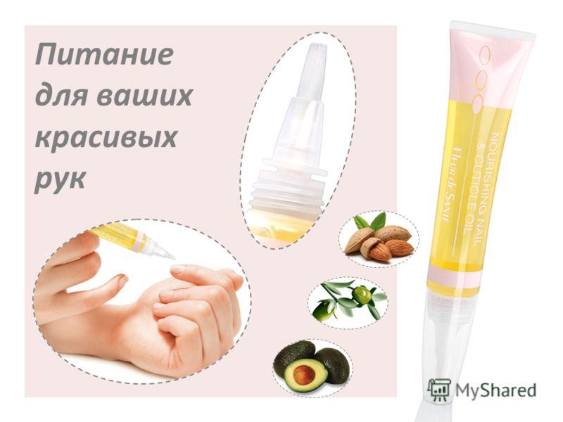 Питание для ваших красивых рук