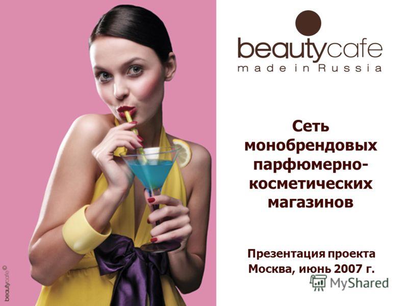 Сеть монобрендовых парфюмерно- косметических магазинов Презентация проекта Москва, июнь 2007 г.