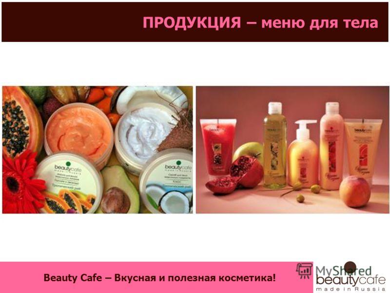 ПРОДУКЦИЯ – меню для тела Beauty Cafе – Вкусная и полезная косметика!