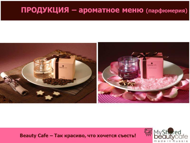 ПРОДУКЦИЯ – ароматное меню (парфюмерия) Beauty Cafе – Так красиво, что хочется съесть!