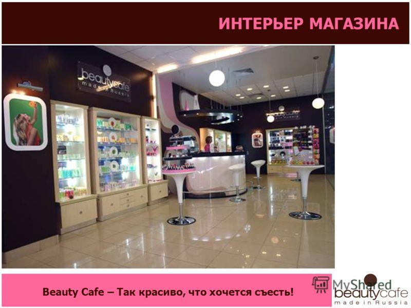 ИНТЕРЬЕР МАГАЗИНА Beauty Cafе – Так красиво, что хочется съесть!