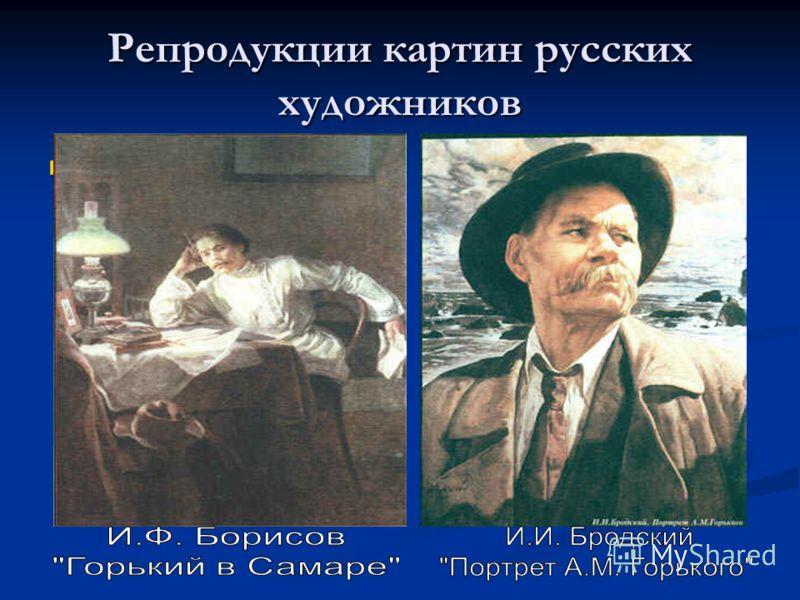 Репродукции картин русских художников