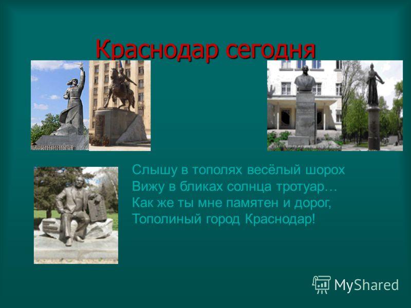 Столица казачьего края