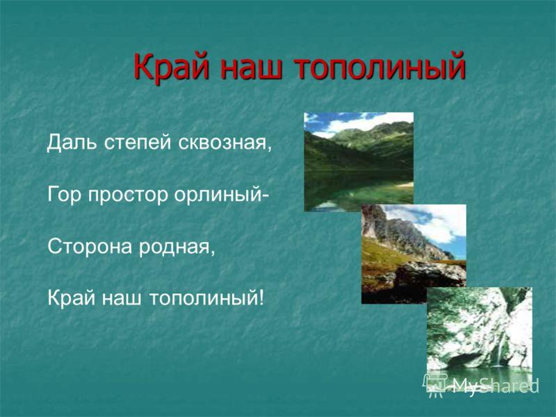 КУБАНЬ – МОЯ, СТЕПНАЯ ДОЧЬ РОССИИ. КУБАНЬ – МОЯ, СТЕПНАЯ ДОЧЬ РОССИИ. Ой, да Краснодарский край, Ой, да он богат лежит. Ой, да по степи река, Ой, да с гор крутых бежит. Подготовила Кузикова С.В. учитель МОУ СОШ 24 г. Сочи Краснодарского края