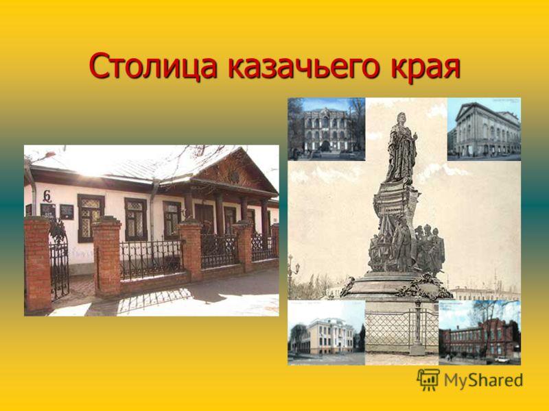 Екатеринодар - Краснодар Град Казачий