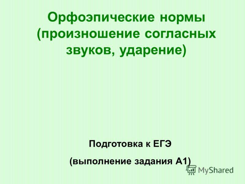 Орфоэпические нормы (произношение согласных звуков, ударение) Подготовка к ЕГЭ (выполнение задания А1)