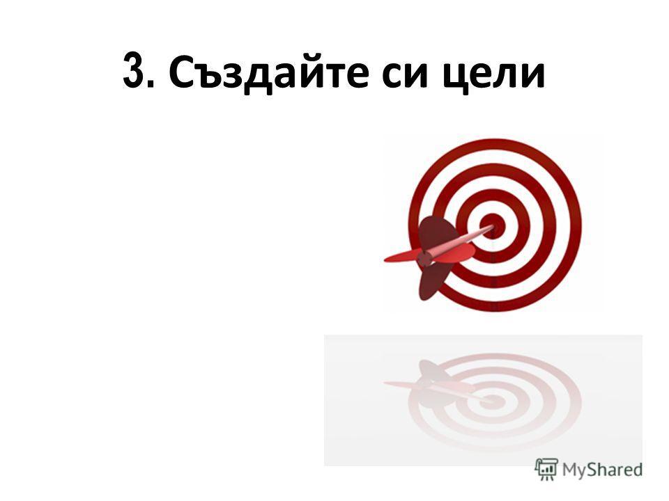 3. Създайте си цели