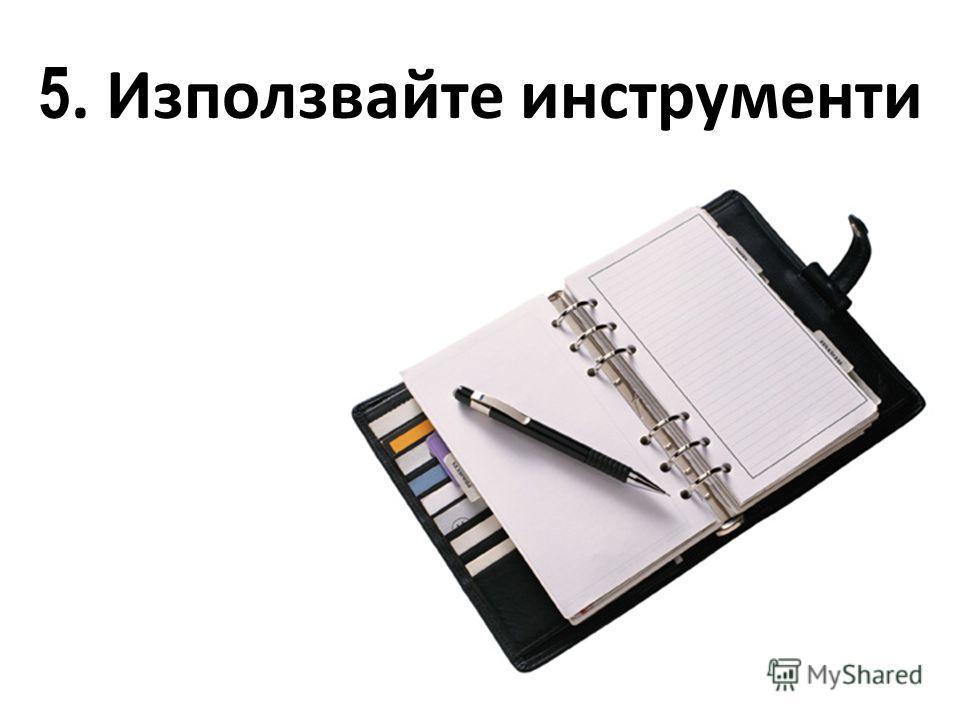 5. Използвайте инструменти