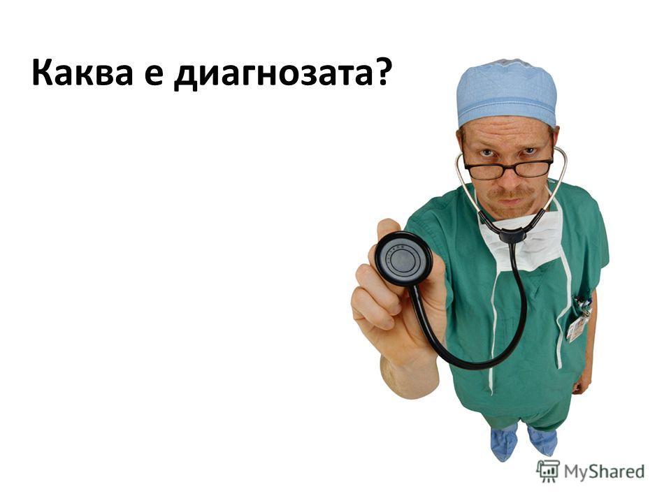 Каква е диагнозата?