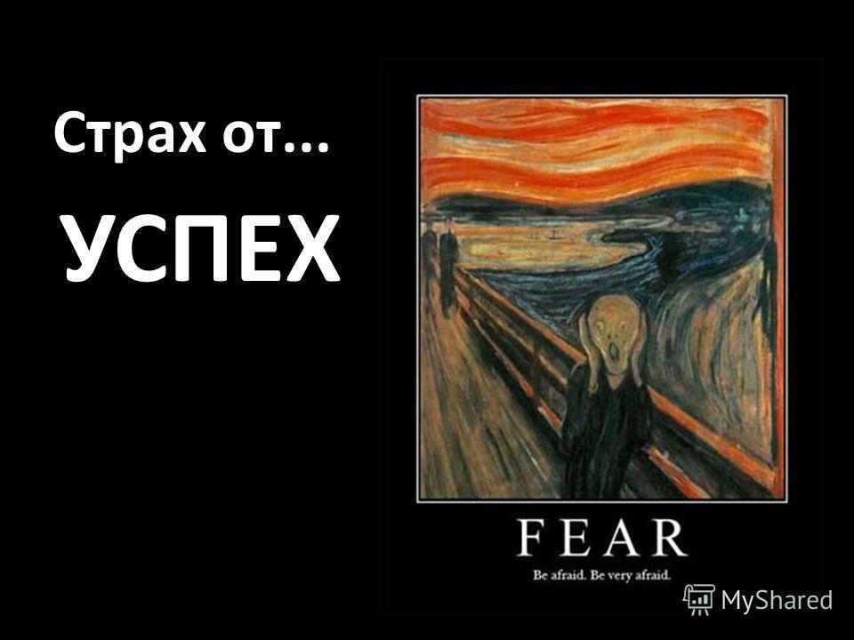 Страх от... УСПЕХ