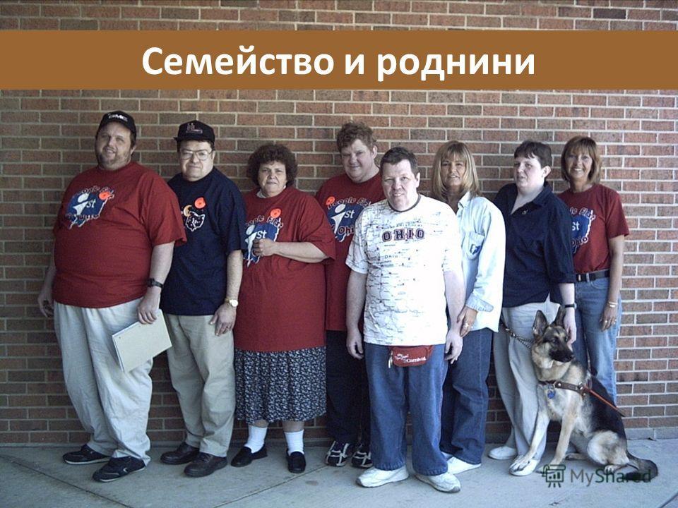 Семейство и роднини