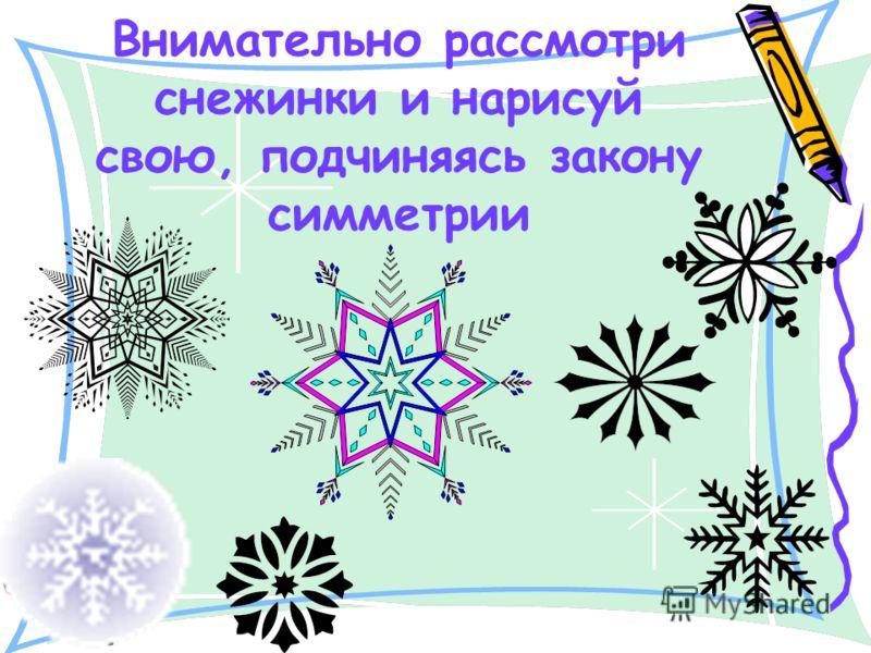 Внимательно рассмотри снежинки и нарисуй свою, подчиняясь закону симметрии