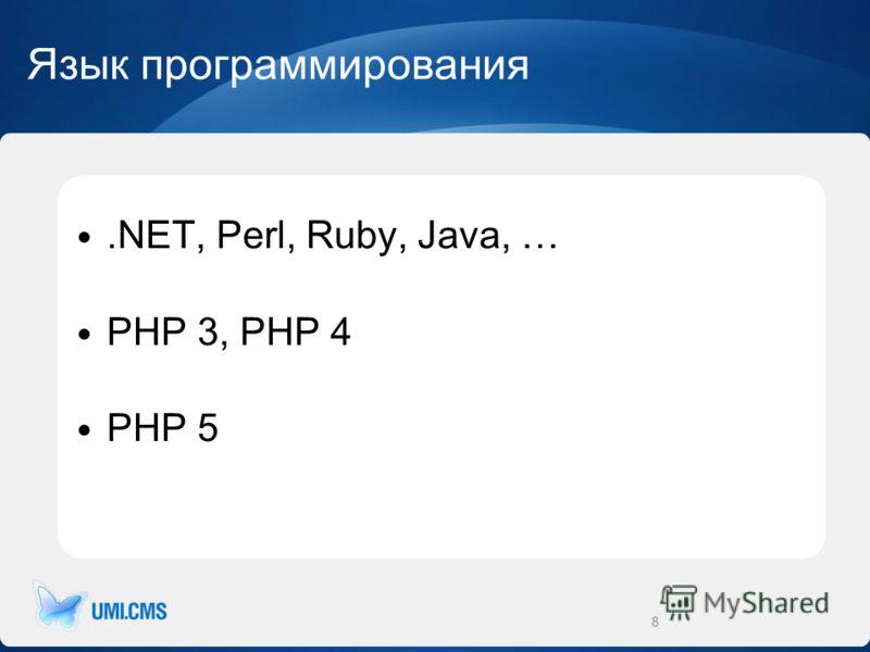 Язык программирования.NET, Perl, Ruby, Java, … PHP 3, PHP 4 PHP 5 8