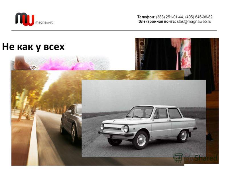 Телефон: (383) 251-01-44, (495) 646-06-82 Электронная почта: stas@magnaweb.ru Не как у всех
