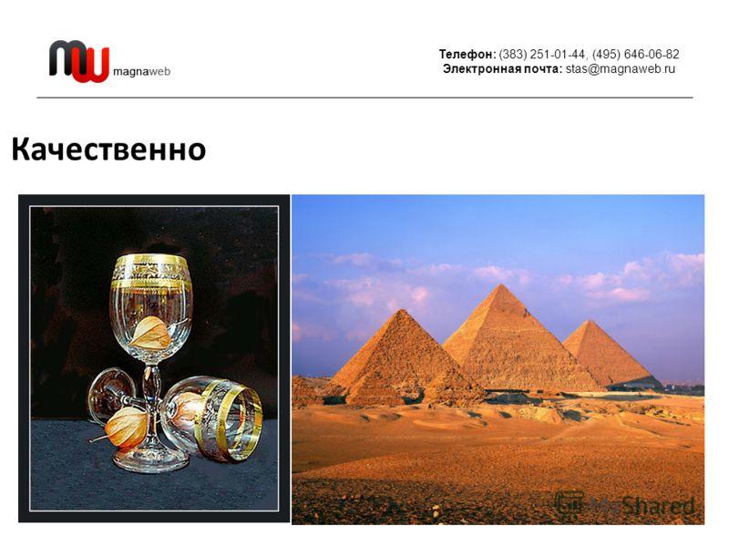 Телефон: (383) 251-01-44, (495) 646-06-82 Электронная почта: stas@magnaweb.ru Качественно