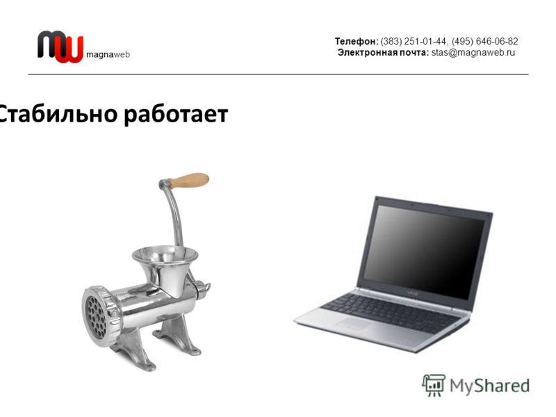 Телефон: (383) 251-01-44, (495) 646-06-82 Электронная почта: stas@magnaweb.ru Стабильно работает