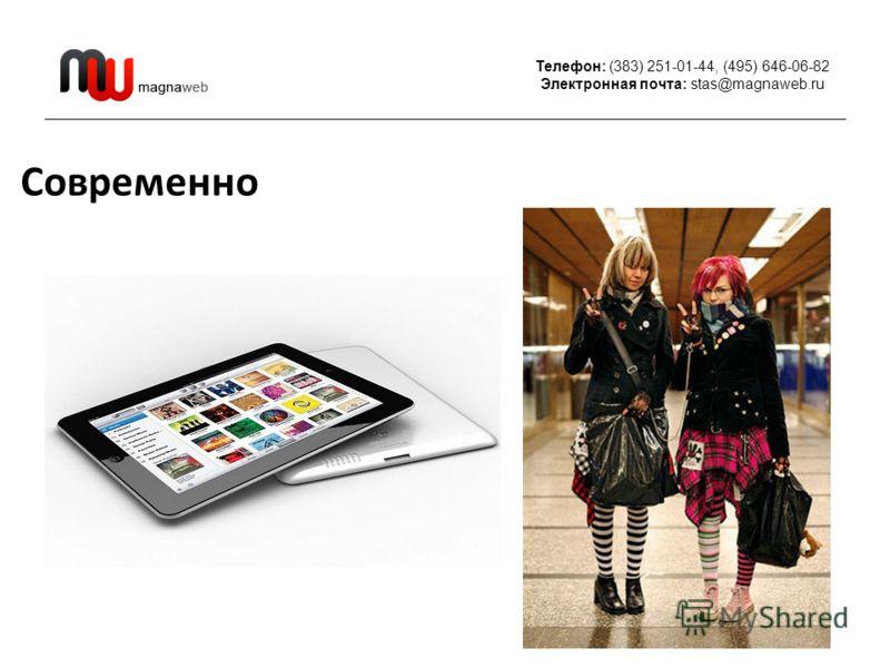 Телефон: (383) 251-01-44, (495) 646-06-82 Электронная почта: stas@magnaweb.ru Современно