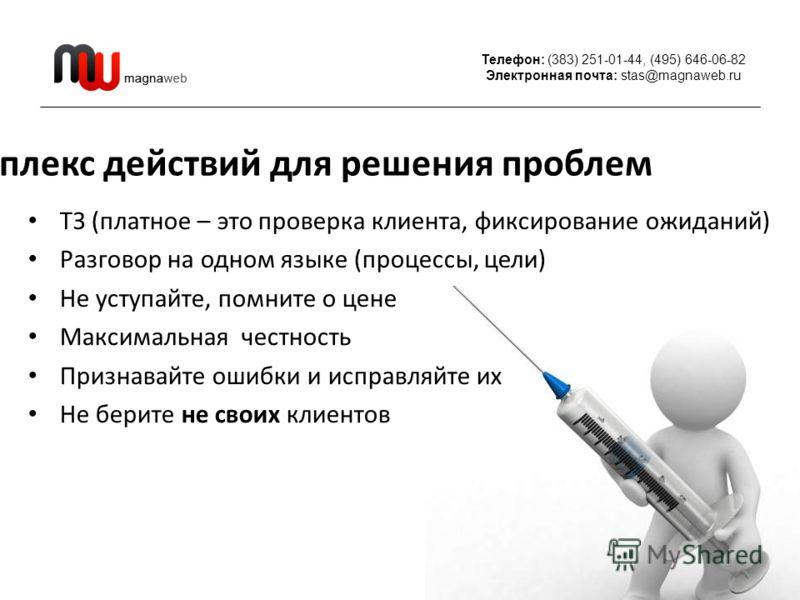 Телефон: (383) 251-01-44, (495) 646-06-82 Электронная почта: stas@magnaweb.ru Комплекс действий для решения проблем ТЗ (платное – это проверка клиента, фиксирование ожиданий) Разговор на одном языке (процессы, цели) Не уступайте, помните о цене Макси