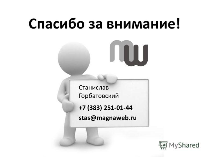 Спасибо за внимание! Станислав Горбатовский +7 (383) 251-01-44 stas@magnaweb.ru
