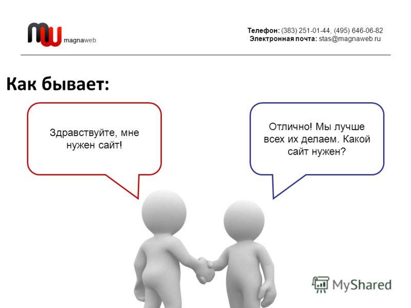 Телефон: (383) 251-01-44, (495) 646-06-82 Электронная почта: stas@magnaweb.ru Как бывает: Здравствуйте, мне нужен сайт! Отлично! Мы лучше всех их делаем. Какой сайт нужен?