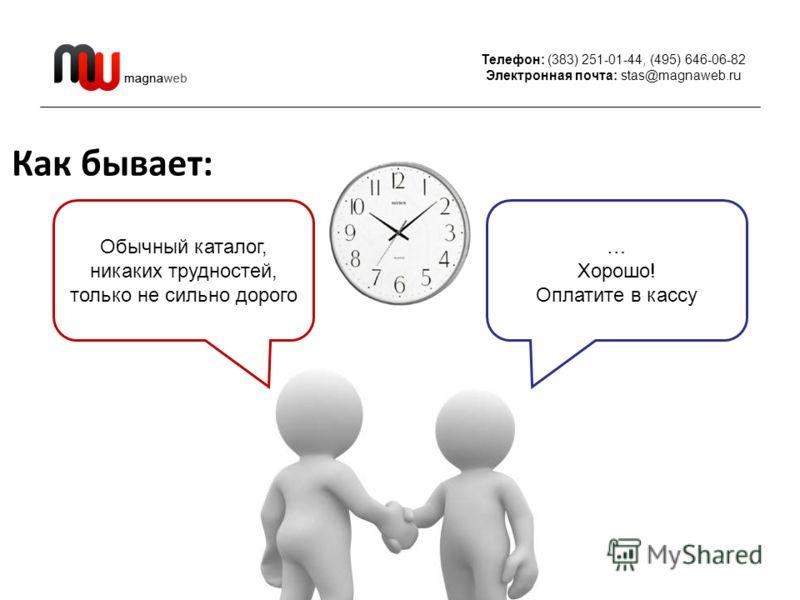 Телефон: (383) 251-01-44, (495) 646-06-82 Электронная почта: stas@magnaweb.ru Как бывает: Обычный каталог, никаких трудностей, только не сильно дорого … Хорошо! Оплатите в кассу