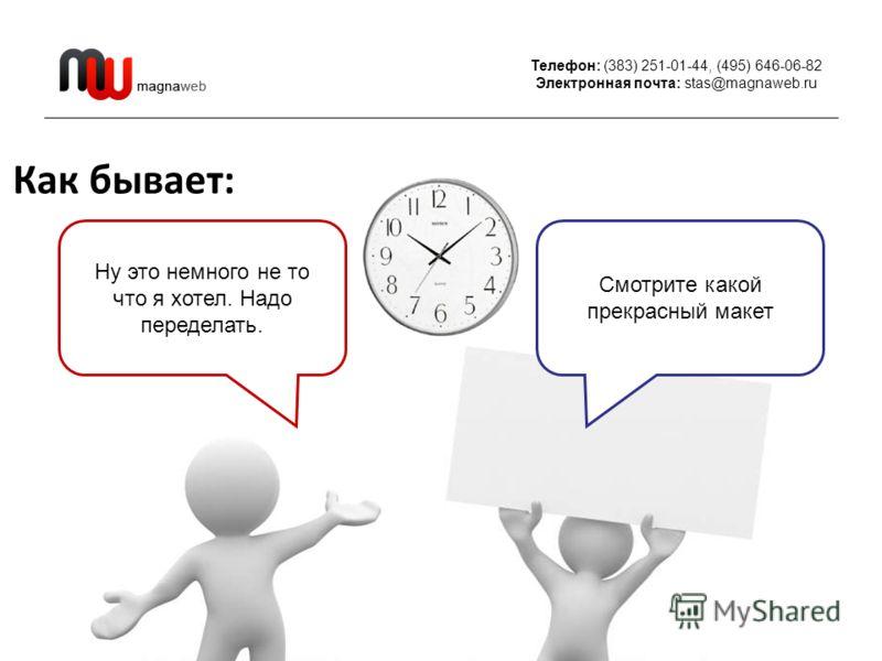Телефон: (383) 251-01-44, (495) 646-06-82 Электронная почта: stas@magnaweb.ru Как бывает: Ну это немного не то что я хотел. Надо переделать. Смотрите какой прекрасный макет