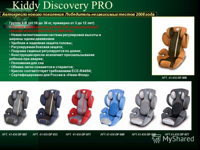 Автокресло нового поколения. Победитель независимых тестов 2008 года Kiddy Discovery PRO Группа II-III (от 15 до 36 кг, примерно от 3 до 12 лет) Лучшее автокресло в группе II-III по результатам тестов ADACи WarenTest в 2008 году Новая патентованная с