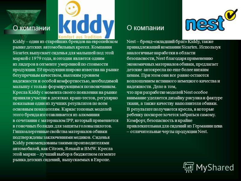 О компании Kiddy – один из старейших брендов на европейском рынке детских автомобильных кресел. Компания Sicartex выпускает сиденья для малышей под этой маркой с 1979 года, и сегодня является одним из лидеров в сегменте умеренной по стоимости продукц