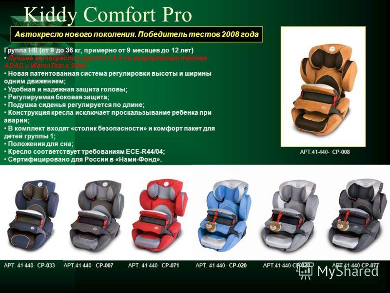 Автокресло нового поколения. Победитель тестов 2008 года Kiddy Comfort Pro Группа I-III (от 9 до 36 кг, примерно от 9 месяцев до 12 лет) Лучшее автокресло в группе 1-2-3 по результатам тестов ADAC и WarenTest в 2008. Новая патентованная система регул