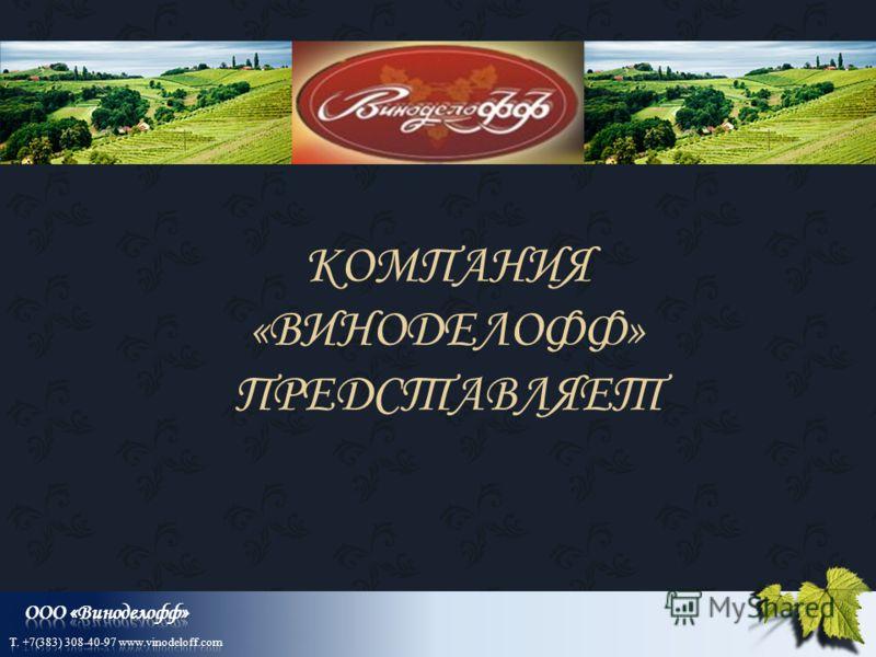 КОМПАНИЯ «ВИНОДЕЛОФФ» ПРЕДСТАВЛЯЕТ